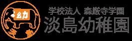 学校法人森巖寺学園淡島幼稚園のホームページ